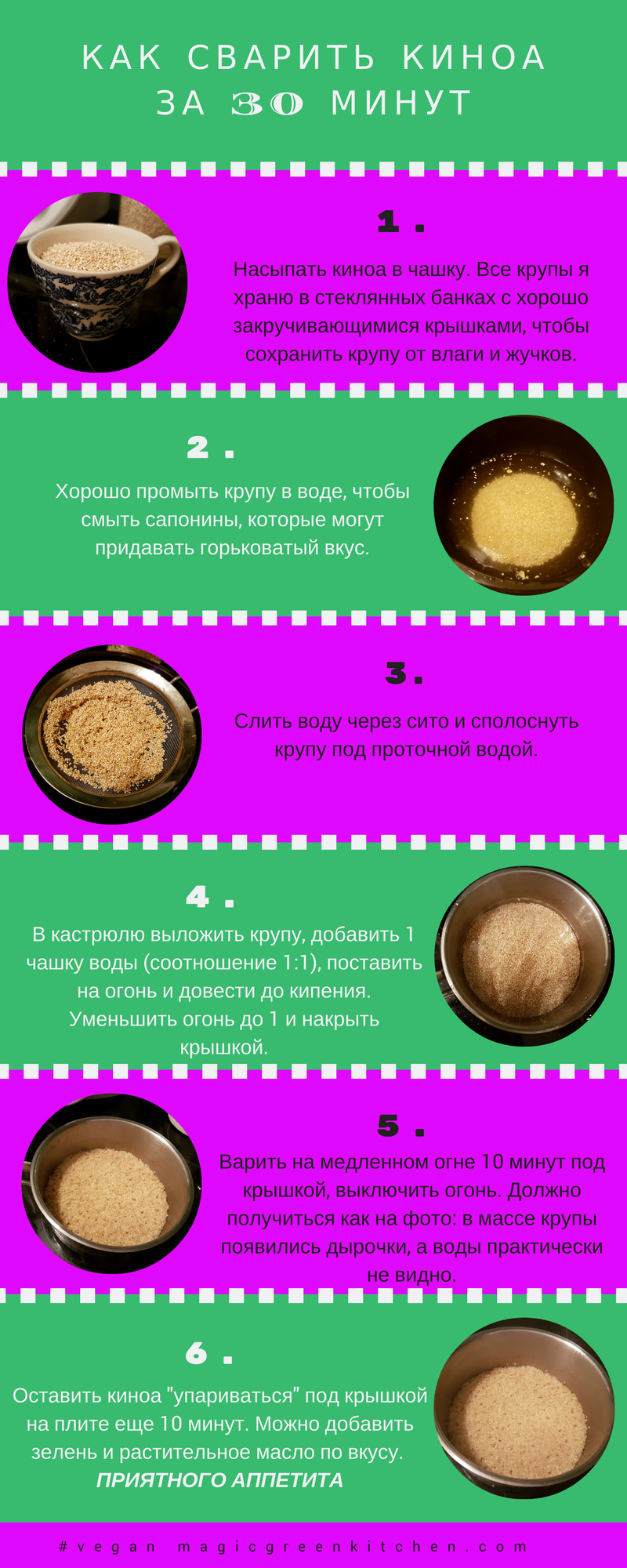 kak-svarit-kinoa-za-30-minut-vegan-magicgreenkitchen