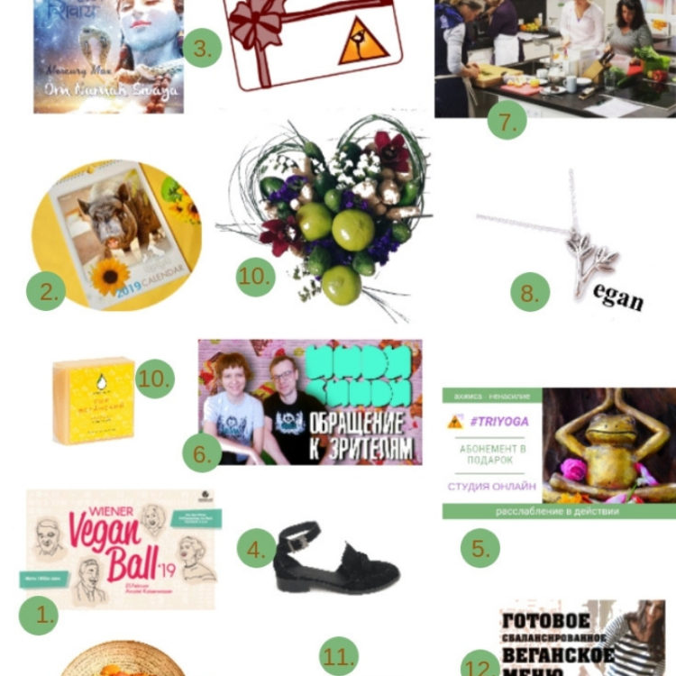 12 gift ideas for vegans. - Magic Green